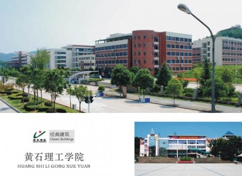 黄石理工学院