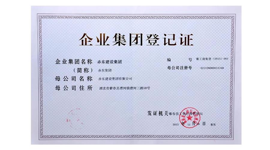 企业集团登记证